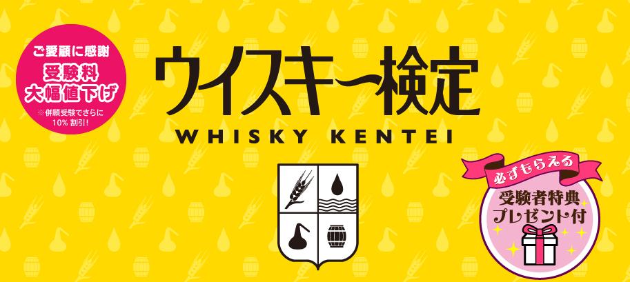 ウィスキー検定