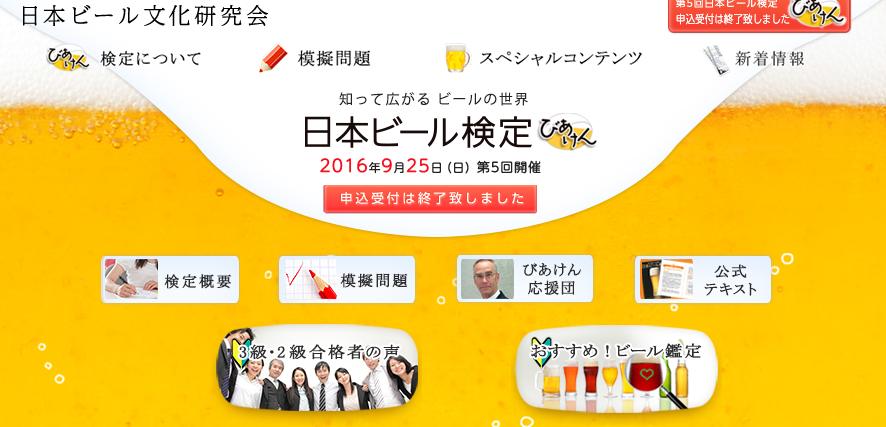 日本ビール