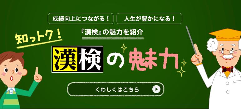 漢字検定1