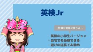 英検Jr(児童英検)の日程・レベルなどの試験情報