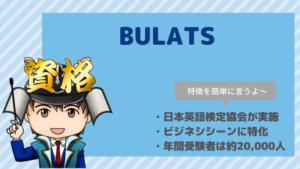 BULATSの難易度やスコアは?speaking対策も掲載