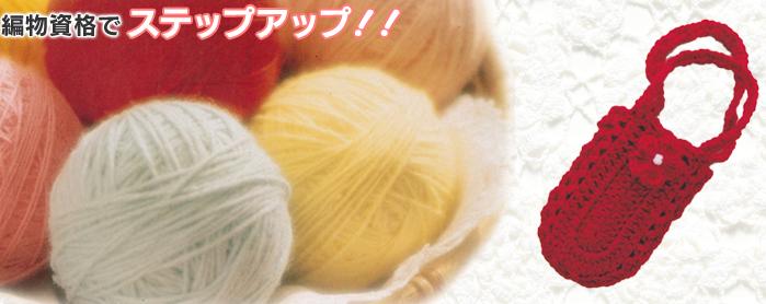 毛糸編物技能検定