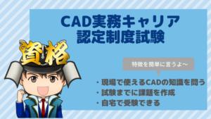 CAD実務キャリア認定制度試験の難易度・合格率・試験日など