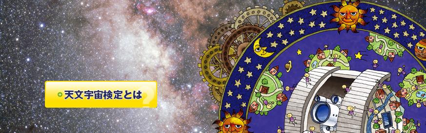 天文宇宙検定