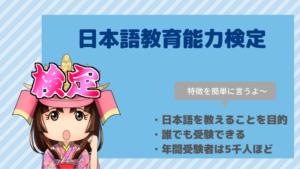 日本語教育能力検定試験の難易度や合格率・日程など