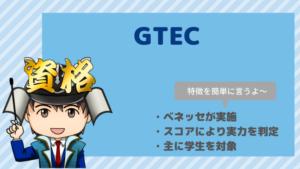 GTECの難易度・日程・会場など!自宅受験はできるのか