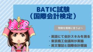 BATIC試験(国際会計検定)の難易度・合格率・試験日など