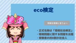 eco検定試験(環境社会検定)の難易度・合格率・試験日など
