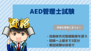 AED管理士試験の難易度・合格率・試験日など