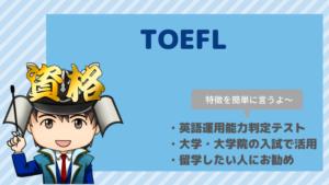 TOEFLの試験内容! 種類やiBTとiTPの違い・難易度・持ち物など
