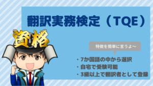 翻訳実務検定試験(TQE)の難易度・合格率・試験日など