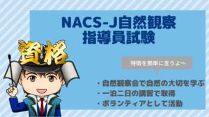 NACS-J自然観察指導員試験の講習内容や合格率・日程など