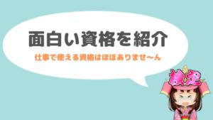 選び抜いた77個の面白い資格を紹介!!