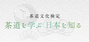 茶道文化検定試験の難易度・合格率・試験日など