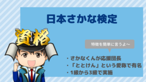 日本さかな検定試験の難易度・合格率・試験日など