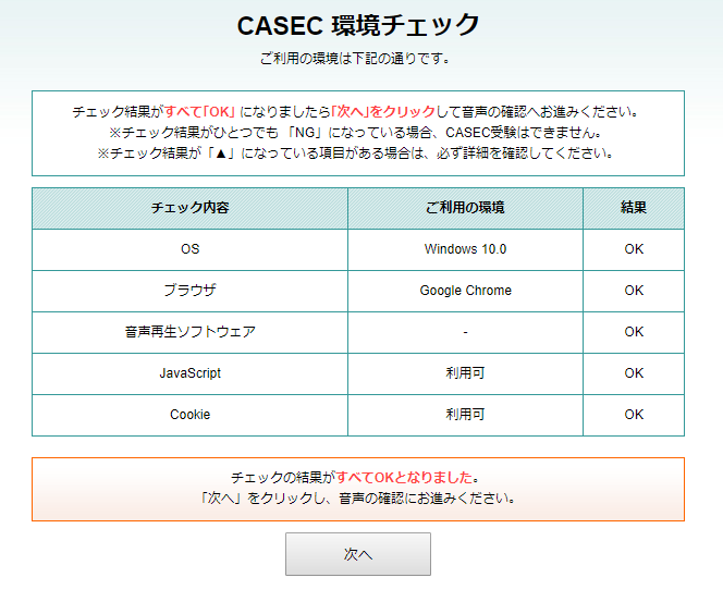 casec動作環境
