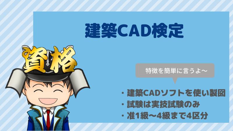 建築 cad 検定 2 級