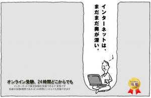インターネット実務検定の難易度・合格率・試験日など