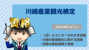 川崎産業観光検定の難易度・合格率・テキスト紹介など
