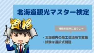 北海道観光マスター検定の難易度・合格率・公式テキストの紹介など