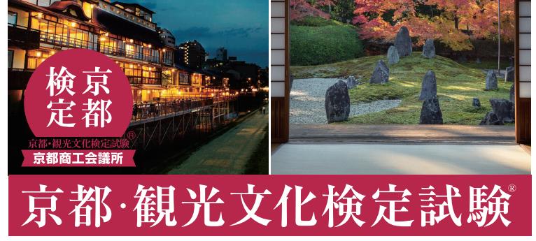 京都文化検定