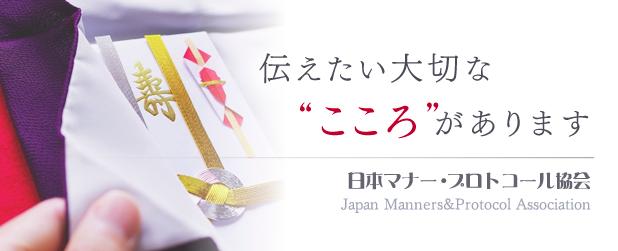 日本マナー